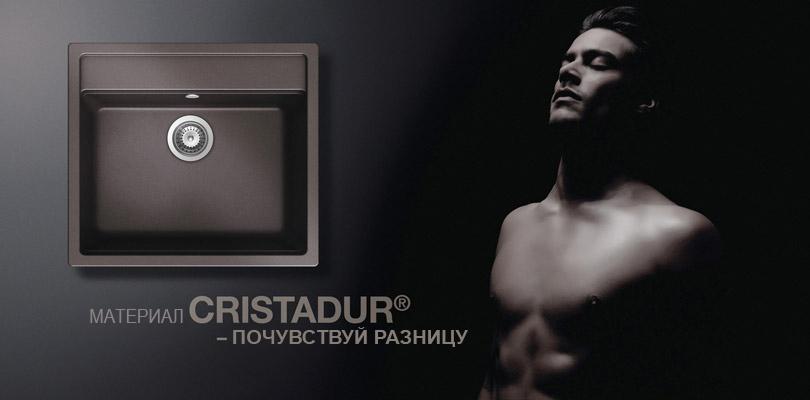 Материал Cristadur